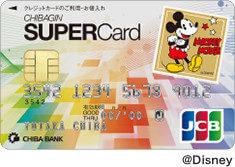 ちばぎんスーパーカード〈ディズニーデザイン〉