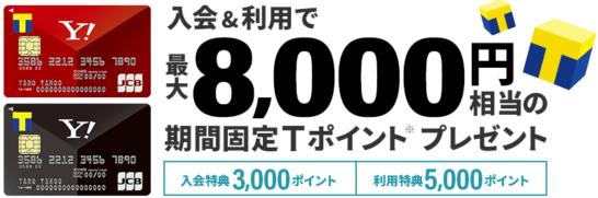 ヤフーカードのキャンペーン(最大8,000ポイント)