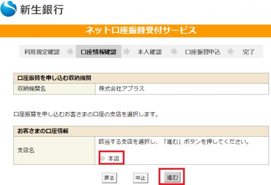 ラグジュアリーカードのネット口座振替の手続き画面(新生銀行の支店選択2)