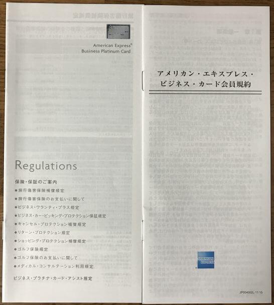 アメックス・ビジネス・プラチナの保険・規約