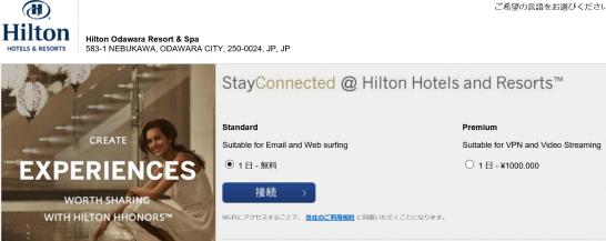 ヒルトン小田原の客室のWi-fiログイン後の画面