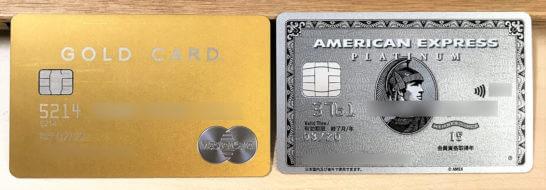 ラグジュアリーカード(Mastercard Gold Card)とアメックス・プラチナ