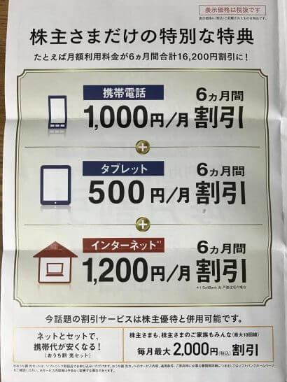 ソフバンクの株主優待 (3)