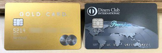 ラグジュアリー・カード(ゴールドカード)とダイナースプレミアム