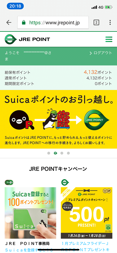 JRE POINT会員サイト トップ画面