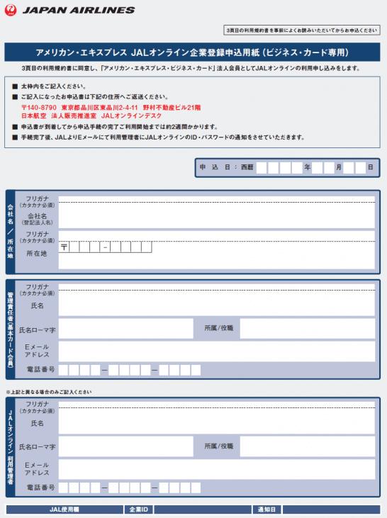 アメリカン・エキスプレス JALオンライン企業登録申込用紙