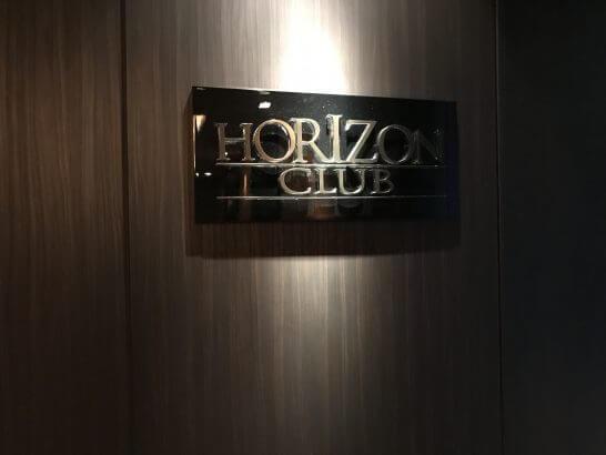 シャングリ・ラホテル東京のホライゾンクラブの看板