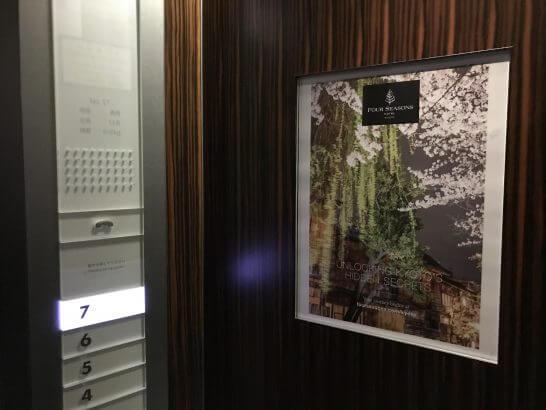 フォーシーズンズホテル丸の内 東京のエレベーター