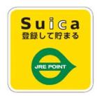 Suica登録で貯まる「JRE POINT加盟店」のマーク
