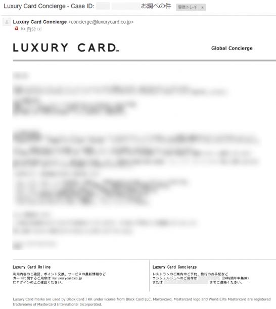 ラグジュアリーカードのコンシェルジュのメールでの回答