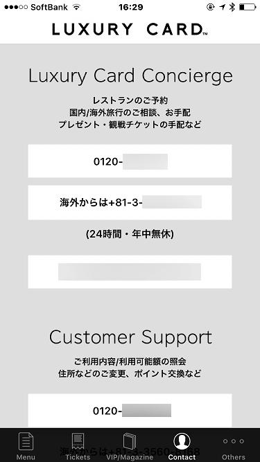 ラグジュアリーカード公式アプリのコンシェルジュの連絡先画面