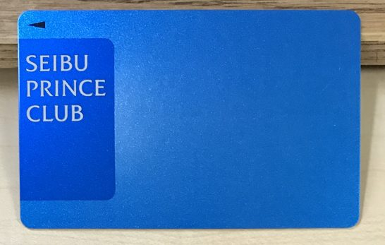 SEIBU PRINCE CLUB カード