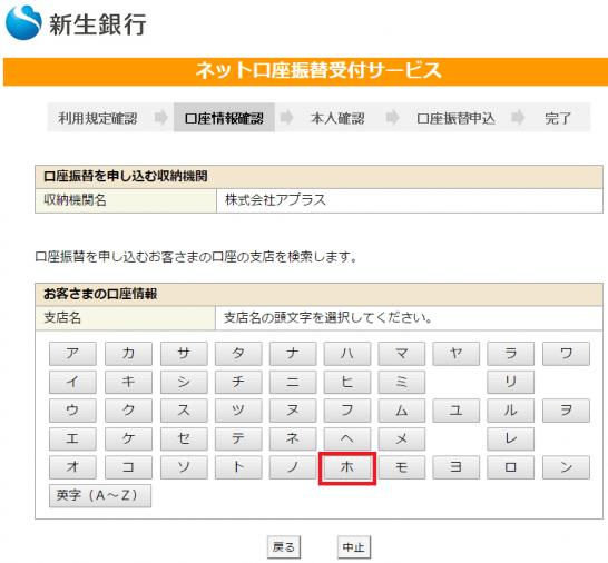 ラグジュアリーカードのネット口座振替の手続き画面(新生銀行の支店選択)