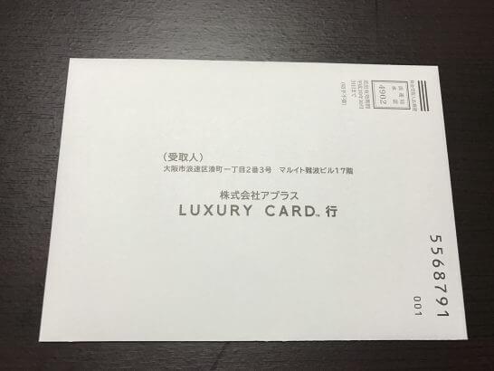 ラグジュアリーカードの入会申込書の郵送物