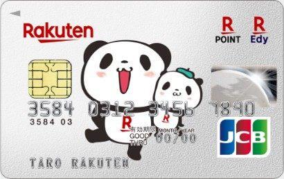 楽天カード(お買い物パンダデザイン)