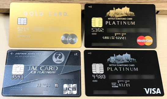 ラグジュアリー・カード(ゴールドカード)と三井住友プラチナカードとJAL・JCBカード プラチナ