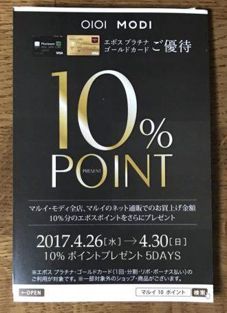 エポスゴールドカード・プラチナカード限定10%ポイントプレゼント5DAYS