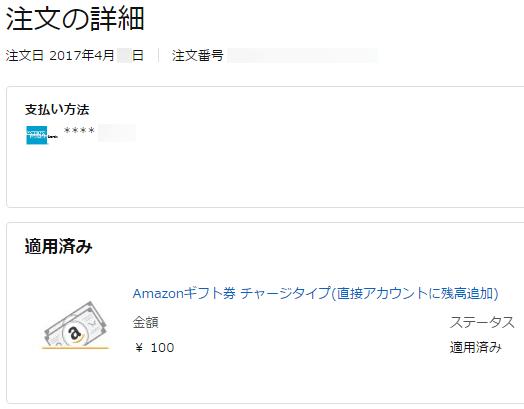 Amazonギフト券の購入履歴
