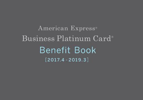 アメックス・ビジネス・プラチナのDigital Benefit Book