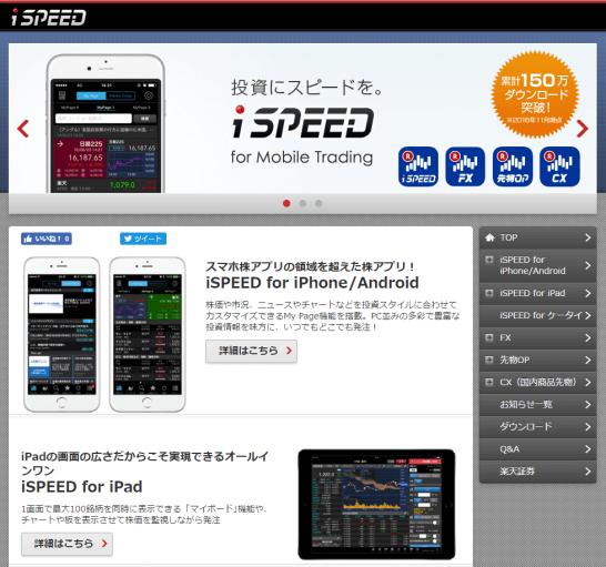 iSpeed