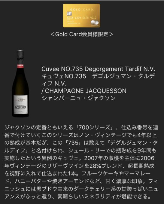 ラグジュアリー ソーシャルアワー(2018年5月) 2杯目のワイン(ゴールドカード)