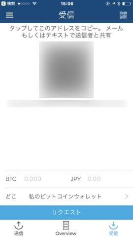 Blockchainの受信画面