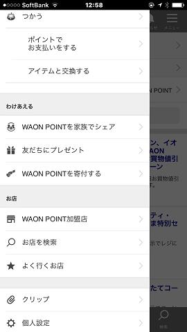 スマートワオンアプリ(メニュー画面2)