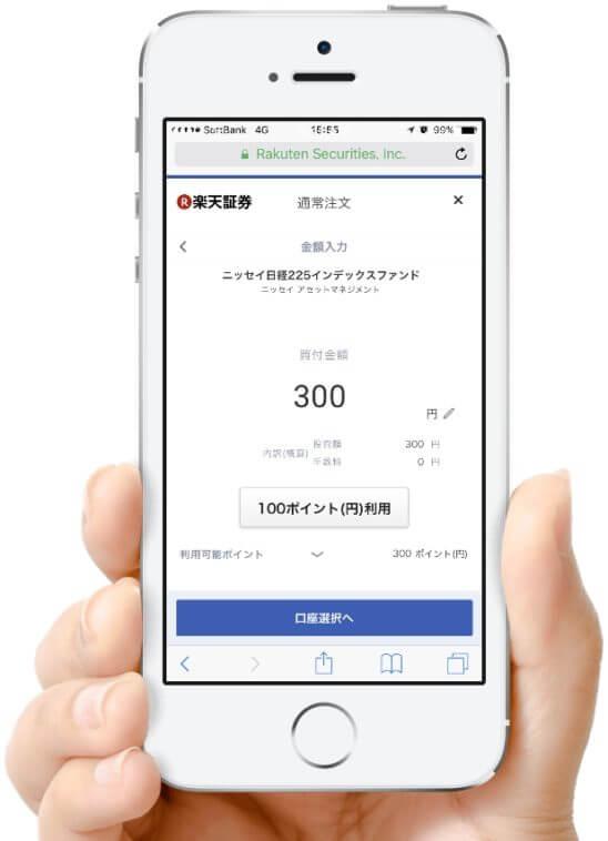 楽天証券でニッセイ日経225インデックスファンドを300円購入して、そのうち100ポイントを使う画面