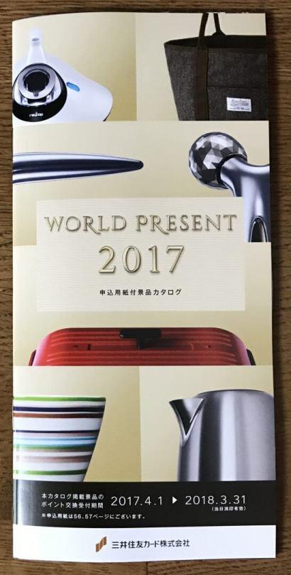 三井住友VISAカードのワールドプレゼントのカタログ2017