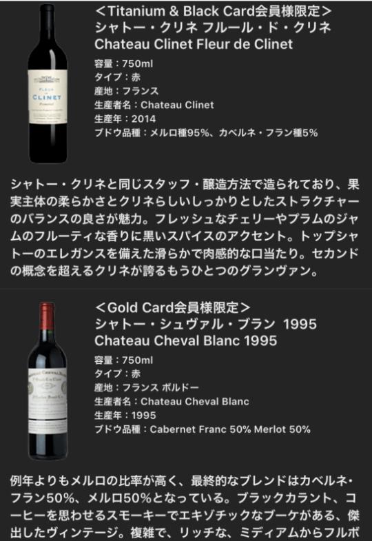 ラグジュアリー ソーシャルアワー(2017年12月) 2杯目の赤ワイン