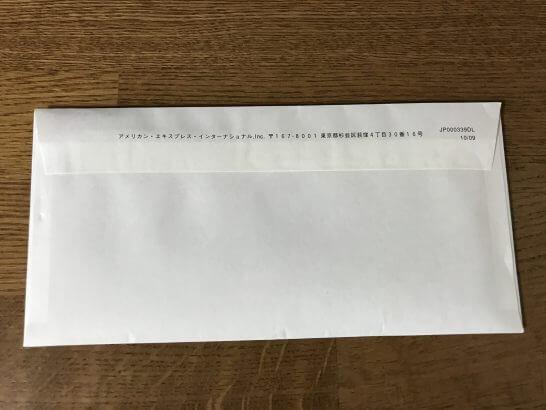 アメックス・ゴールドの新券面が入った封筒の裏面