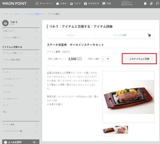 スマートワオンの商品交換個別アイテムのページ