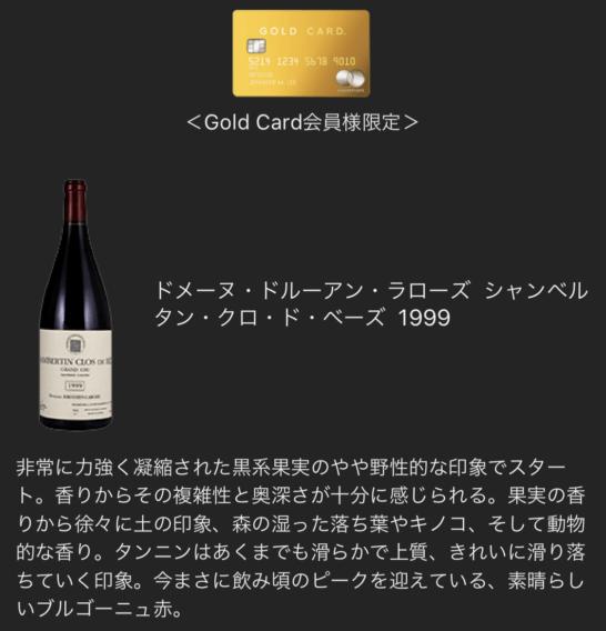 ラグジュアリー ソーシャルアワー(2018年12月) 2杯目のワイン(ゴールドカード)
