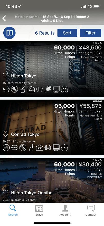 ヒルトン・オナーズのアプリ画面(必要ポイントと料金)