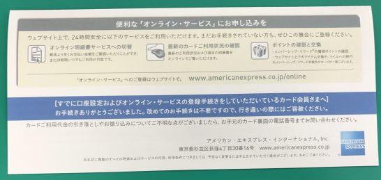 アメックスカード到着後の口座設定 (1)