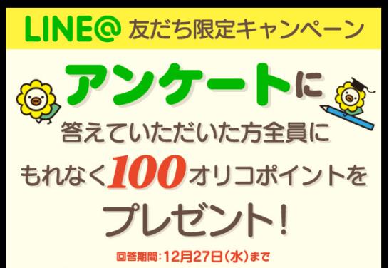 オリコカードLINE@友だち限定アンケートキャンペーン
