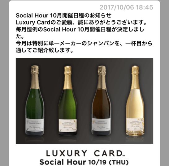 Luxury Social Hour 2017年9月開催のお知らせ