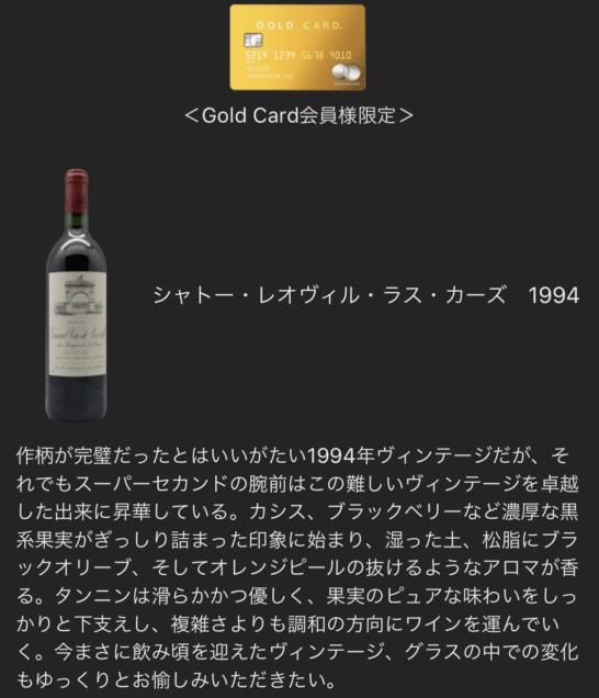 ラグジュアリー ソーシャルアワー(2018年11月) 2杯目のワイン(ゴールドカード)