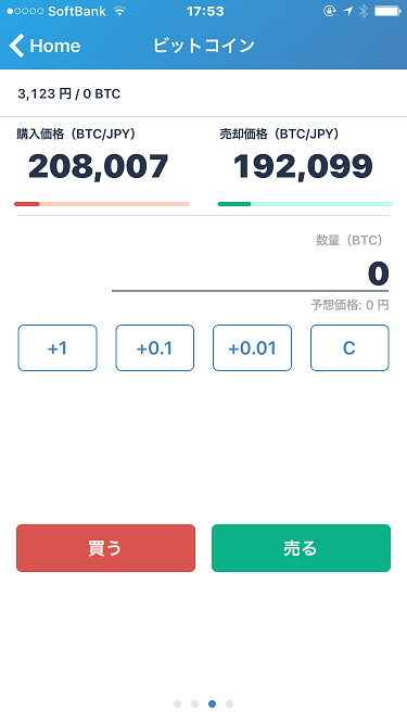 bitFlyerウォレットのビットコイン売買画面