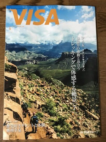 VISA(2017年6月号)