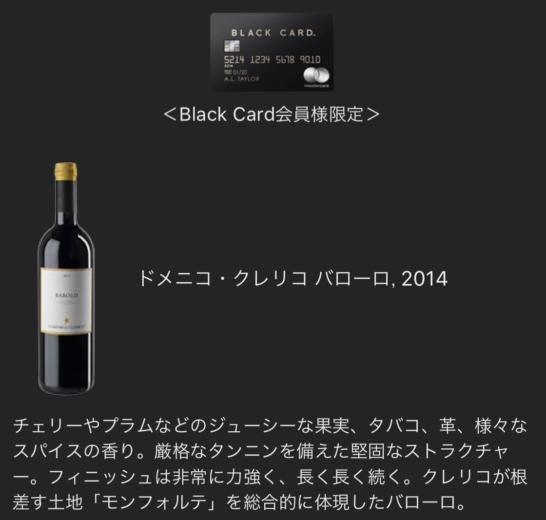 ラグジュアリー ソーシャルアワー(2019年1月) 2杯目のワイン(ブラックカード)