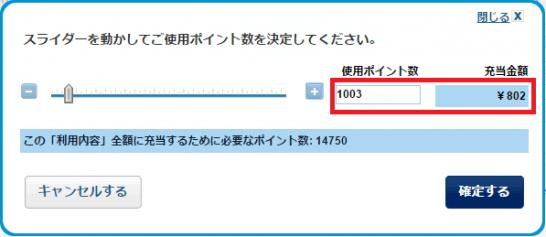 ポイントフリーダムの利用ポイント入力画面(1003ポイント)
