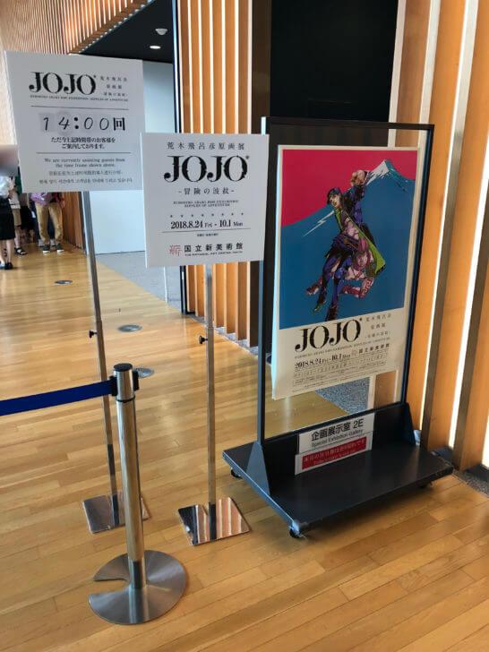 荒木飛呂彦原画展 JOJO - 冒険の波紋 -の入り口