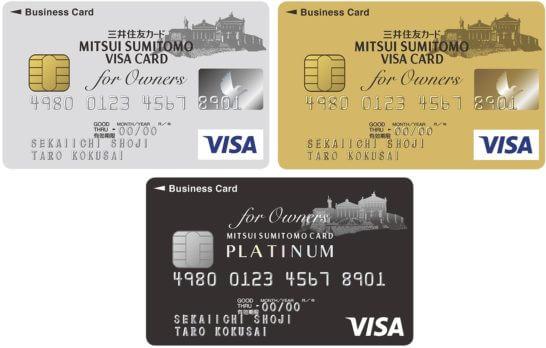 カード 比較 法人 法人クレジットカードおすすめ比較2021【専門家監修】