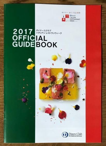 ダイナースクラブ イタリアン レストランウィーク 2017 オフィシャルガイドブック