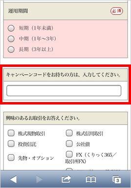 岡三オンライン証券のキャンペーンコード入力画面(スマホ)