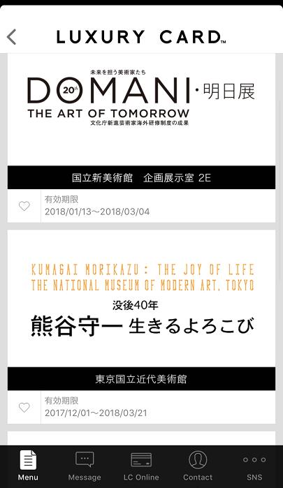 ラグジュアリーカードのアプリ(美術館の企画展)