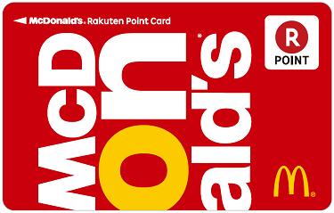 マクドナルド楽天ポイントカード