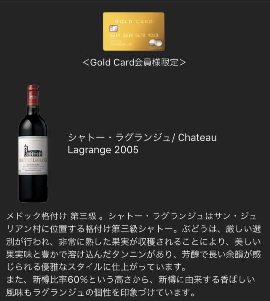 ラグジュアリー ソーシャルアワー(2018年2月) 2杯目の赤ワイン(ゴールドカード)