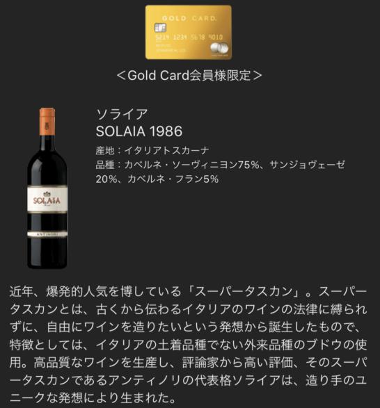 ラグジュアリー ソーシャルアワー(2018年1月) 2杯目の赤ワイン(ゴールドカード)